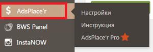 плагин AdsPlace'r