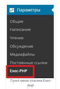 пункт меню плагина Exec-PHP