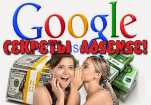 секреты adsense