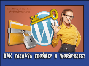 спойлер wordpress