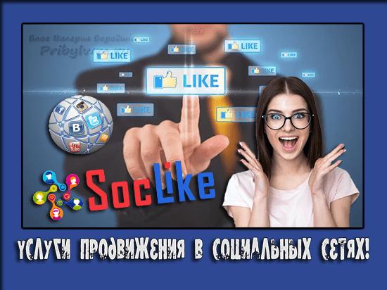 услуги продвижения в социальных сетях
