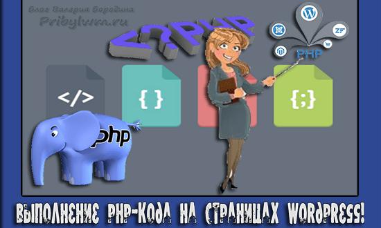 php код в wordpress