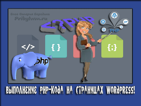 php код в wordpress