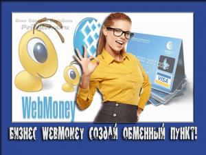 бизнес webmoney