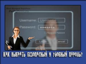 как выбрать пароль