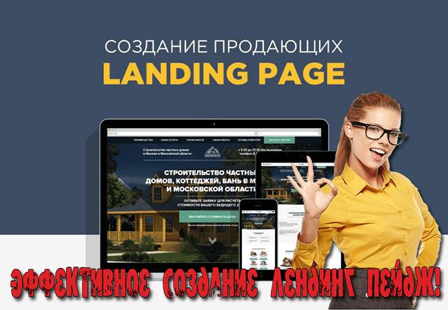 Лендинг лучшие сайты по услугам