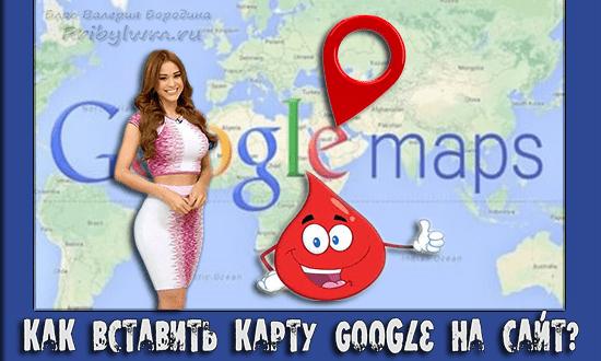 карта гугл на сайт