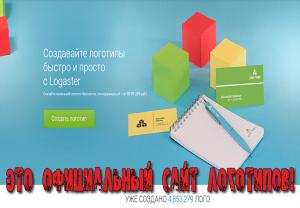 официальный сайт логотипов