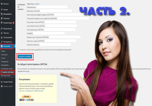 Настройки SI CAPTCHA Anti-Spam
