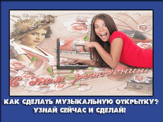 Открытка, как создать музыкальную открытку из фото