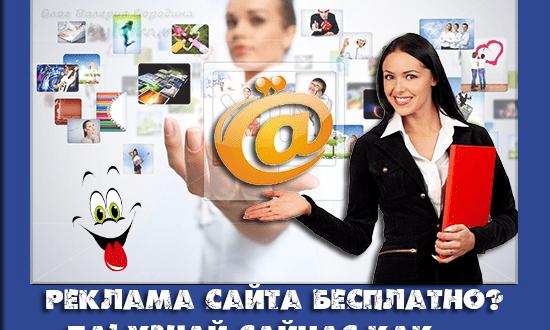 реклама сайта в интернете бесплатно