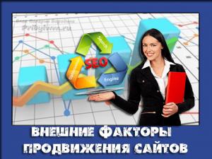 факторы продвижения сайтов