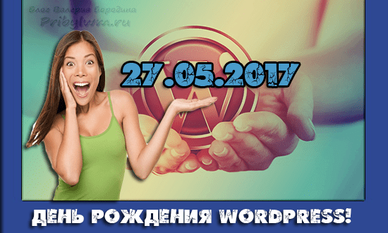 wordpress история