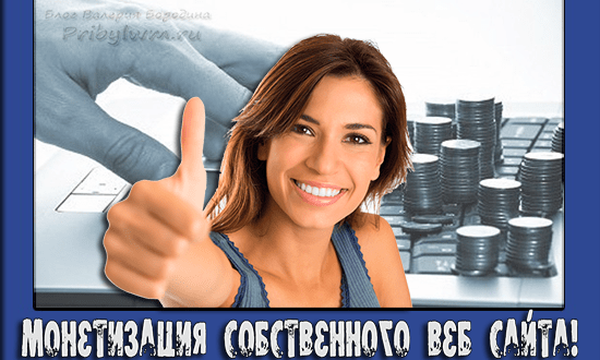Монетизация собственного веб сайта