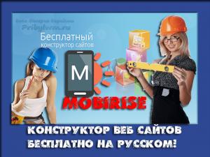конструктор веб сайтов
