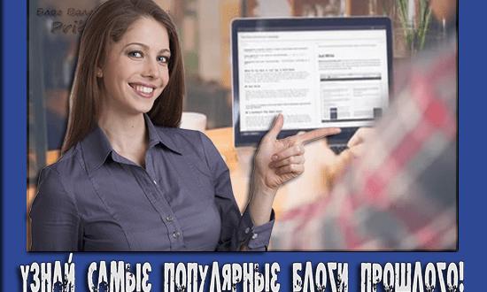 самые популярные блоги