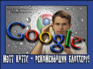 Мэтт Каттс