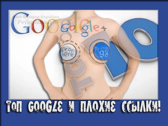 топ Google