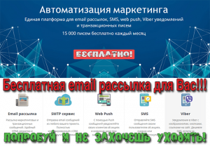 бесплатная рассылка на email