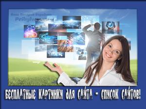 бесплатные картинки для сайта