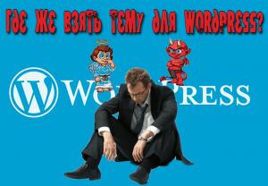бесплатные шаблоны wordpress