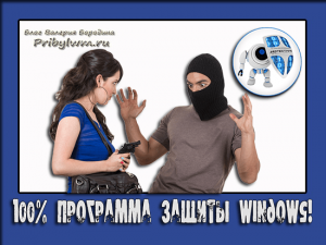 защита ресурсов windows