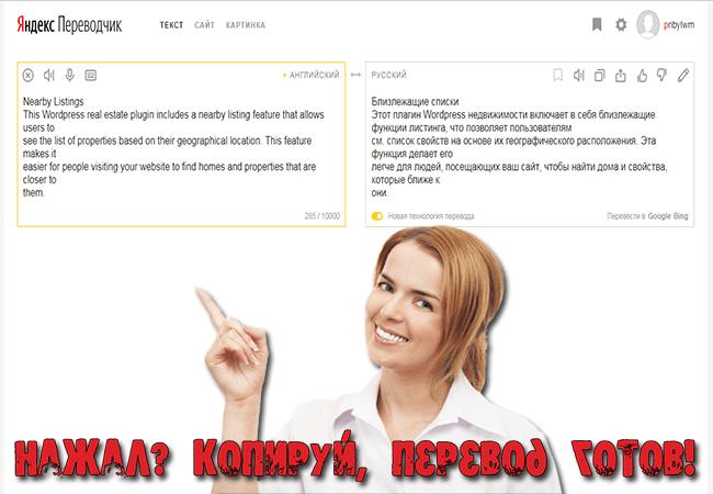 Распознать текст с картинки онлайн и перевести