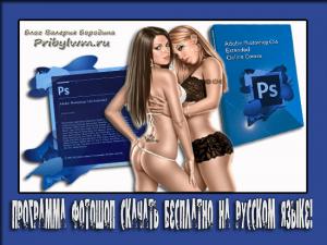 программа фотошоп скачать бесплатно на русском языке