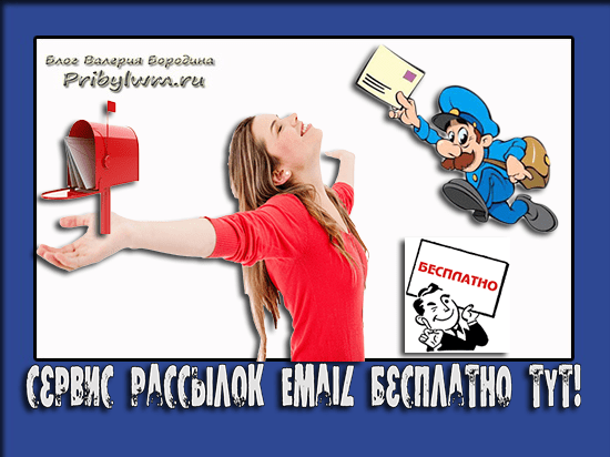 сервис рассылок email бесплатно