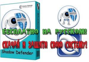 shadow defender русская версия скачать