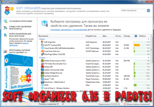 soft organizer скачать бесплатно