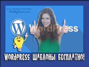 wordpress шаблоны бесплатно