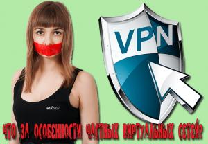 Особенности частных виртуальных сетей