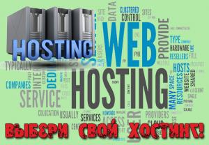 где купить домен и хостинг