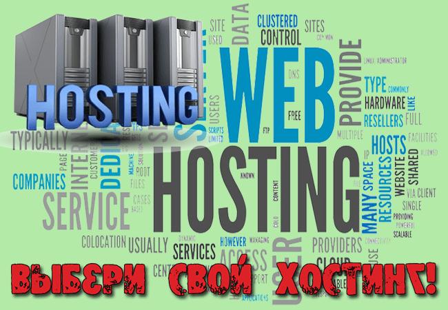 Купить домены и хостинги в чем различие домена и хостинга