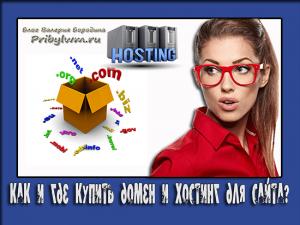 купить домен и хостинг