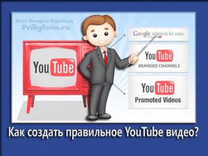 создать youtube видео