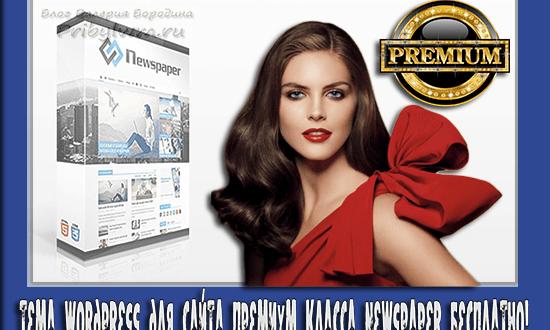 тема wordpress для сайта