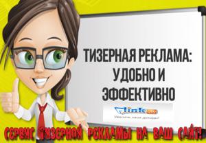 тизерная реклама на сайт