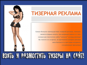тизеры на сайт