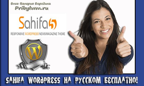 адаптивная тема wordpress