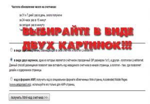 ливинтернет статистика сайта