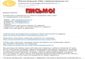ливинтернет счетчик для сайта