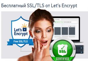 получить ssl сертификат бесплатно