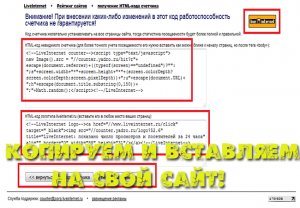 сайт liveinternet