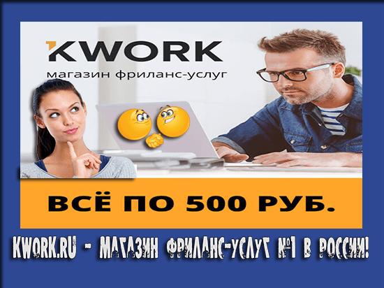 kwork магазин фриланс услуг
