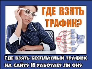 бесплатный трафик на сайт