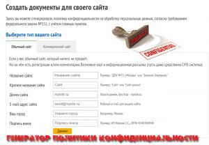 генератор политики конфиденциальности для сайта