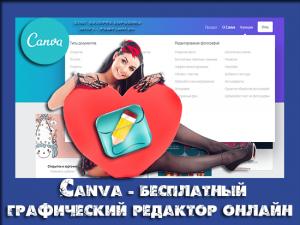 графический редактор онлайн