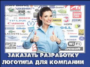 заказать разработку логотипа для компании